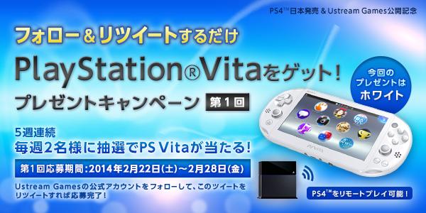 【PS4発売記念】5週連続プレゼントキャンペーン!今週はPS Vita(ホワイト)!@ustream_jpと@UstreamGames_JPをフォローしこのツイートをRTするだけ http://t.co/ADW2q0AQdw #PS4 http://t.co/GcWMjBV5KJ