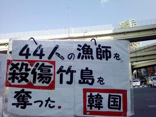 44人の漁師を殺傷、竹島を奪った韓国。 #2月22日竹島の日 http://t.co/22bJg2TePh