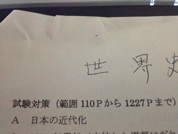 【速報】俺氏、試験範囲があまりにも広すぎて自分の目を疑う pic.twitter.com/QoE6xF50fh
