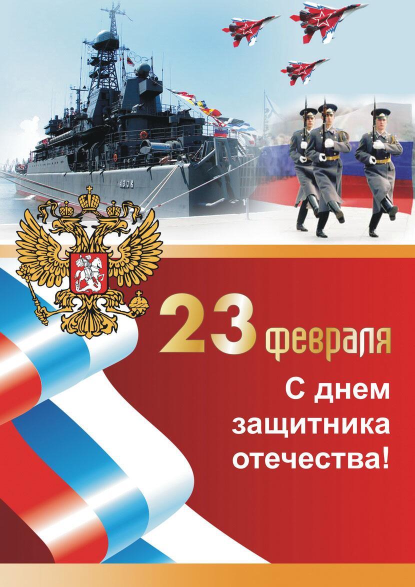 С днем российской армии открытка