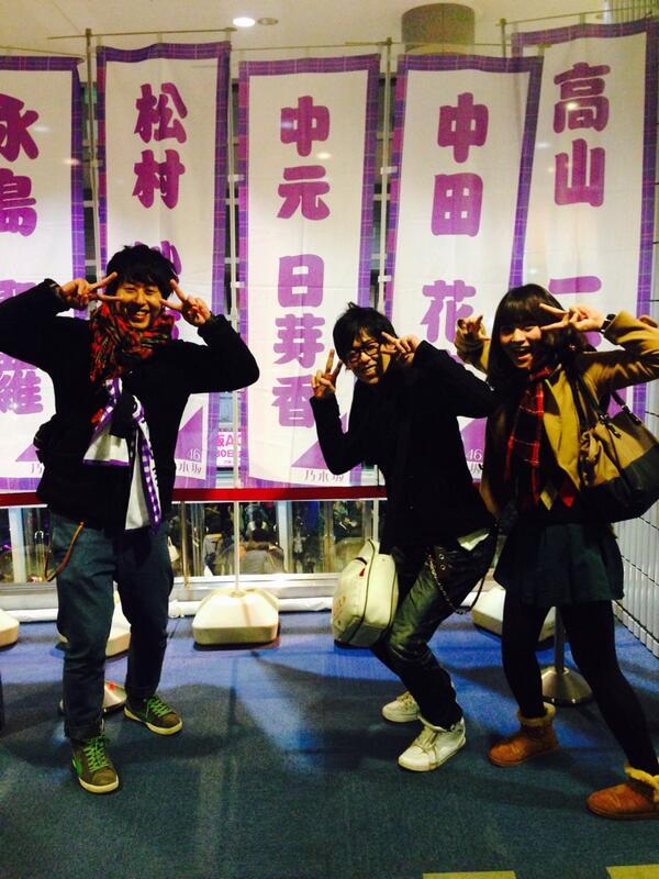 今日は!ジャガーズのちーやんさんと、スカイラブハリケーンの桜井さんと 乃木坂46バースデーライブに行ってきました~★ なんとデビュー曲から全曲歌って約5時間!!盛りだくさんでした★いい曲が多すぎて感動しまくりでした!(*´∀`*)ノ http://t.co/m2IS9u7dCq