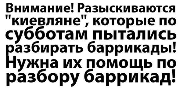 """""""Свобода"""" предлагает Раде назначить выборы мэра Киева на 25 мая - Цензор.НЕТ 5130"""