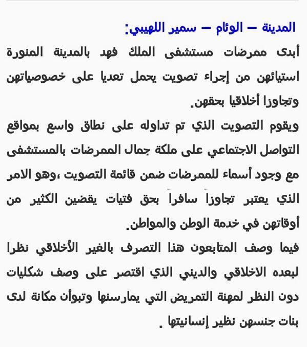 ملكة جمال الممرضات مستشفى الملك BhJ4IMDIUAEoFf-.jpg