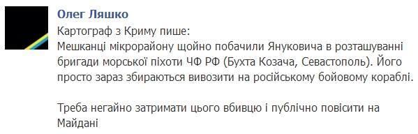 Ляшко: Януковича будут спасать на российском военном судне