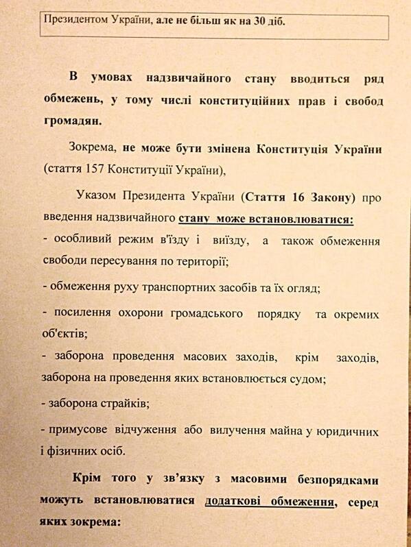 Пшонка требовал от Януковича введения ЧП (документ)