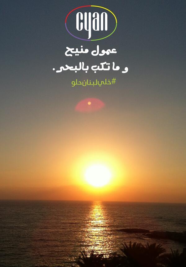 Zeina Yazbek On Twitter Cyanbeach Love Your Lebanon خلي لبنان حلو Http T Co 6ukbay09h4