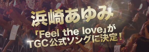TGC'14 S/S公式ソングに、浜崎あゆみ「Feel the love」が決まりました! http://t.co/14ZTybKl31 #tgc_love http://t.co/GWiPrZ1M4y