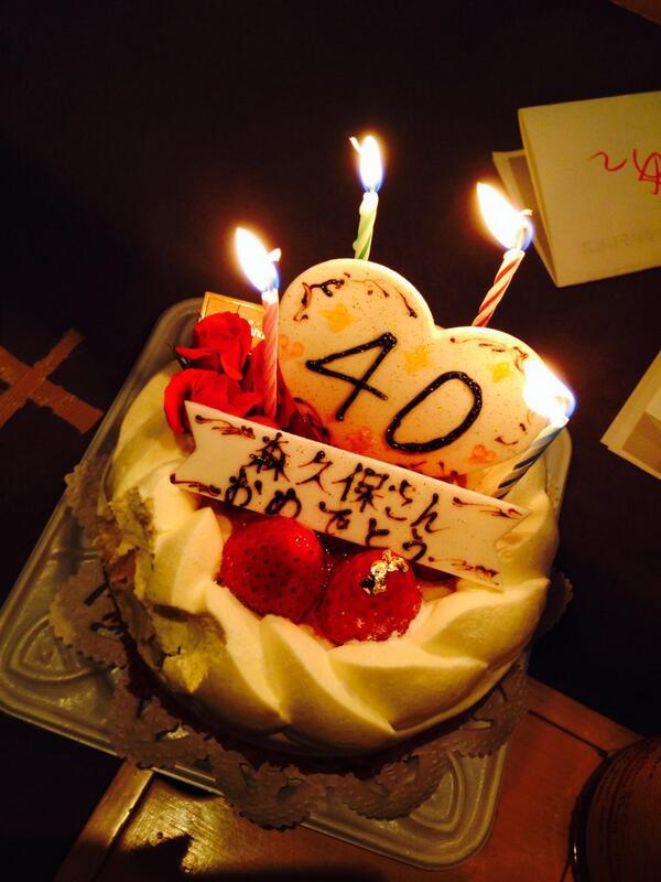 四十歳、おめでとうございます^ ^ http://t.co/F7QxMq3qkw