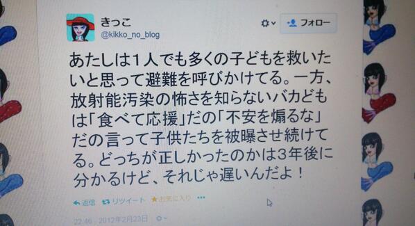 www RT @KuraYamadaSoga: 2012年2月23日のきっこの呟き。福島原発事故からそろそろ3年になります。 http://t.co/s5xH11HAcq