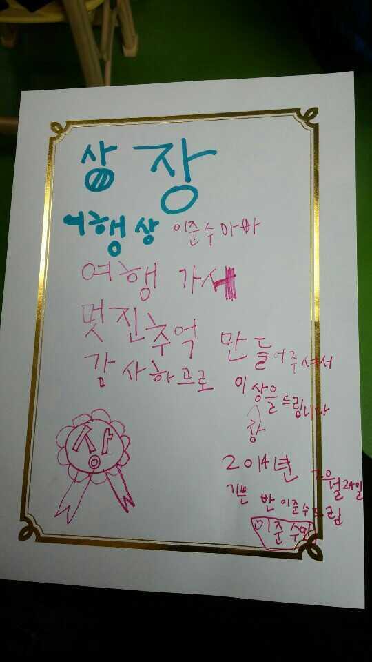 준수 유치원 졸업식날 부모님께 드리는 상장...ㅎㅎ http://t.co/QJR7w2UfeN
