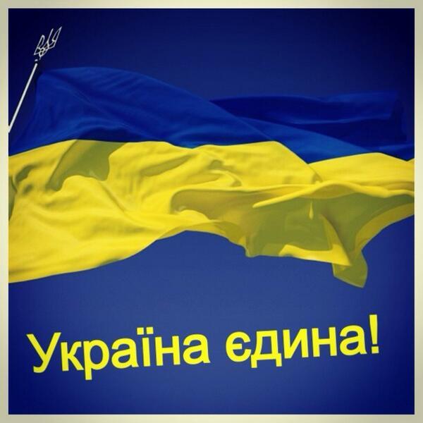 Ураїна єдина!!!! http://t.co/TvDNQQUptm