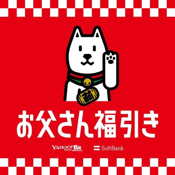 """SoftBank on Twitter: """"ハズレな..."""