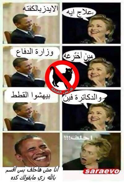 Too funny not to share ! #مصر #هش_القطة #كفتة http://t.co/Lb4X8p0Qqe