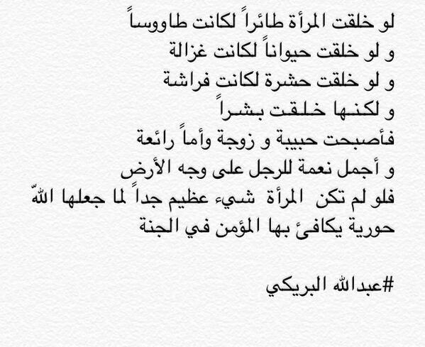 عبدالله البريكي On Twitter كلام جميل بحق المرأه بوح هذي الليله حقيقه اعترف بها Http T Co Eajdgm8qgl