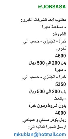 وظائف حكوميه الجمعه 28-4-1435-وظائف السعودية Bhe5NlECEAADwDc.png