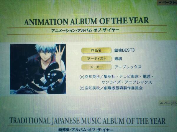 第28回日本ゴールドディスク大賞のアニーメーションアルバムオブザイヤー、、、銀魂BEST3マジかーーー!!おめでとーございますぅぉぉぉぉーーー    桃源郷エイリアンいつまでも聞いておくんなましぃぃぃ http://t.co/kaA5fzFQta