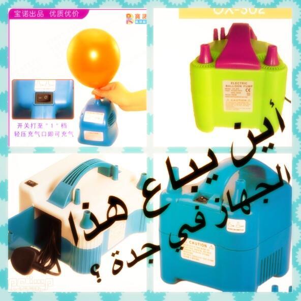 دانية مطير On Twitter أهل جدة الفضلاء أين أجد محلات بيع جهاز نفخ البالونات الكهربائي في جدة وجزاكم الله خيرا Http T Co V0ipgwkd92