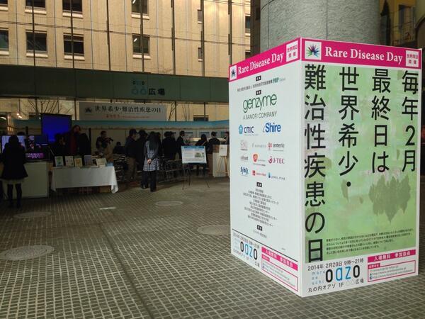 東京駅前の丸の内オアゾ1階で、世界希少・難治性疾患の日 Rare Disease Dayやってます。ぜひお越し下さい! http://t.co/taJZQgkyrc