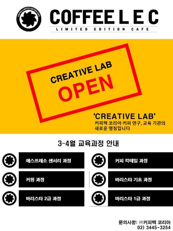 안녕하세요 커피렉 신팀장입니다.  기존 교육과 R&D를 담당했던 파트가 CREATIVE LAB 이라는 이름으로 새롭게 단장을 했습니다.   자세한 사항은 http://t.co/azr02WY1OR http://t.co/vgp5d4hIdS