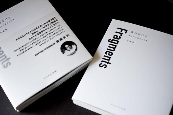 ★【写真集発売のお知らせ】★  「Fragments 魂のかけら 東日本大震災の記憶」 3月中旬発売(かもがわ出版)[1,700円+税] http://t.co/euZZuvCibr http://t.co/0u7NxLDlDR