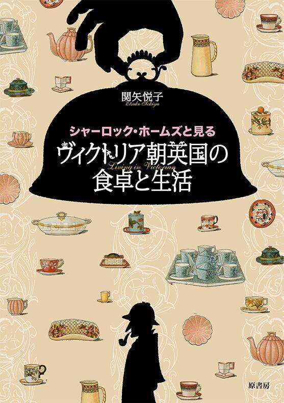 関矢悦子さんの渾身の作『シャーロック・ホームズと見る ヴィクトリア朝英国の食卓と生活』のカバーもあがってキタ! 洗練のテイスト。 http://t.co/9PFpxQDJpo