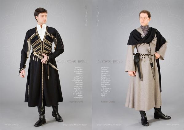 ファーーーーーこのメーカーが作ってる現代に合うようにデザインされたグルジアの民族衣装がかっこよすぎてファンタジー好きにはたまらんやばいこれ。やばい。