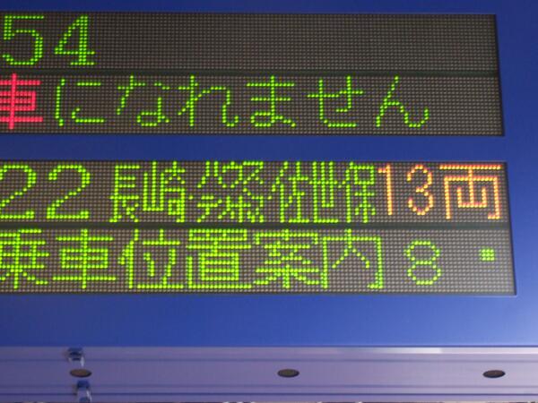 #LEDカツカツ選手権漢字一文字ぶんのスペースに「ハウステンボス」を収める狂気 pic.twitter.com/vmrreDMziI