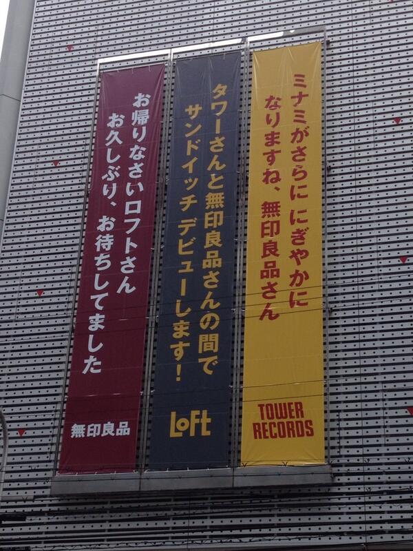 ええやん! RT @kansai_takako: RT @TOWER_Namba: なんばの新名所?! 掛け合い懸垂幕!(笑) http://t.co/fay1AXhuf6