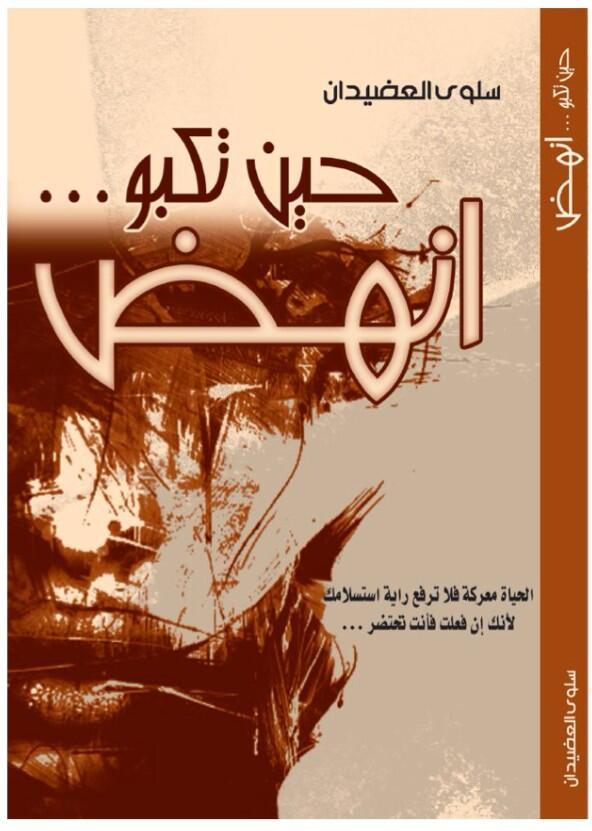 Twitter Qoutes - Magazine cover