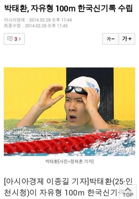 """""""박태환, 자유형 100m 한국신기록 수립""""    언론이 취급하지 않으니 SNS에서 저희가 알립시다.    . http://t.co/fRQEKWfrNE"""
