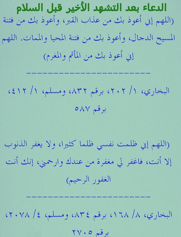 غياث على تويتر الـ دعاء بعد التشهد الأخير قبل السلام أذكار الصلاة الأذكار الأدعية الصلاة البخاري مسلم الأحاديث الصحيحة Http T Co 86dc7vjzeq