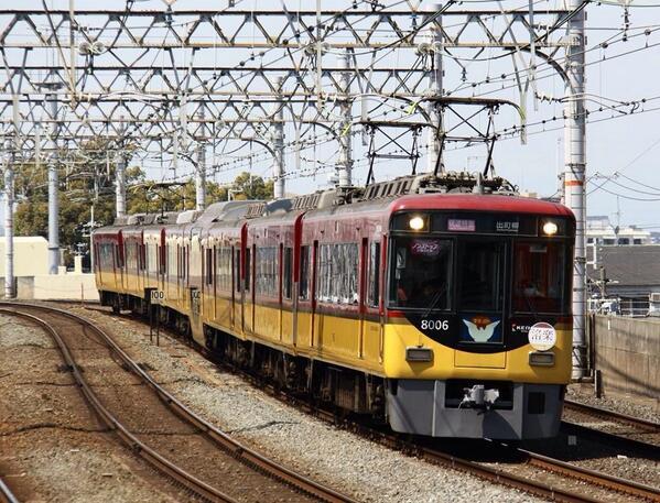 今日の「烈車戦隊トッキュウジャー」の番組内で、京阪電車•8000系が紹介されていましたね。番組をきっかけに京阪ファンの子どもたち、増えてくれたら嬉しいな(´-`).。oO #トッキュウジャー pic.twitter.com/M0YblMzSsw