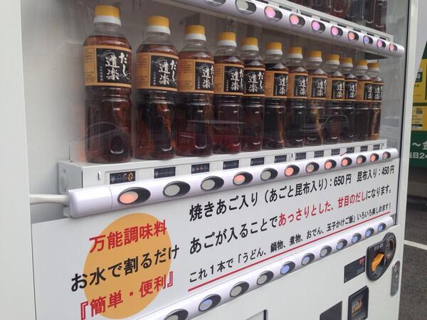 大須で出汁の自販機が! http://t.co/mghHmOleKO