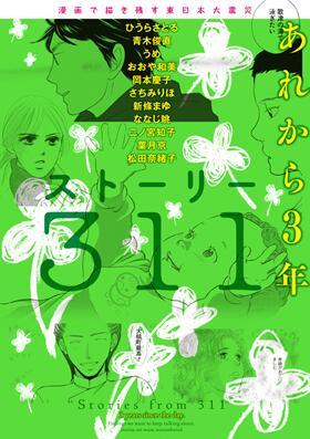 『ストーリー311 あれから3年』2014年3月11日発売!ご予約、受付中でーす!