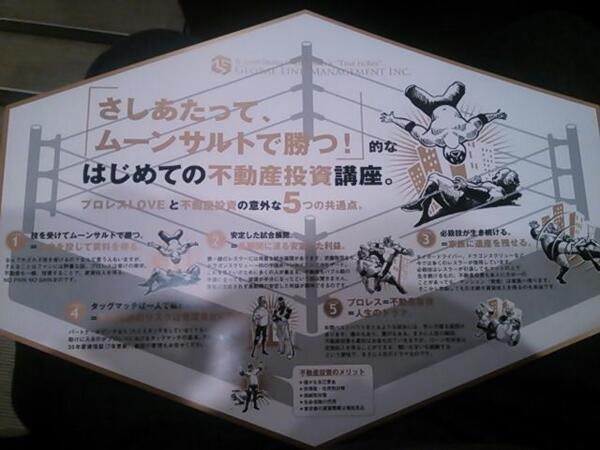 会場で配っている謎のボード http://t.co/AxldCxFcSy