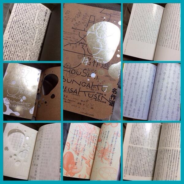 胞子文学名作選の装丁がやばいテンションあがる!本文も作品ごとに紙もレイアウトも違っててたまらん