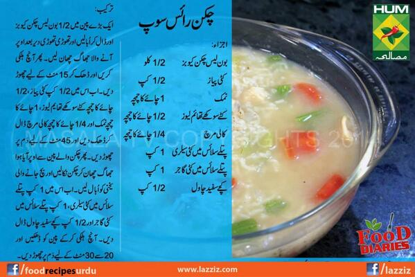 Masala Tv Recipes On Twitter Chicken Rice Soup Http T Co Hx0v0yvnn4 Chicken Rice Soup Ingredients Boneless Chicken Cubes Kg Chopped Http T Co 6vvu0qvsbu
