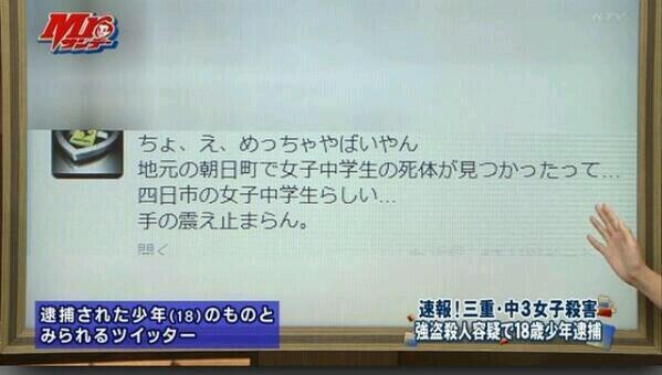 事件 女子 犯人 三重 県 中学 女子中学生強盗殺人事件