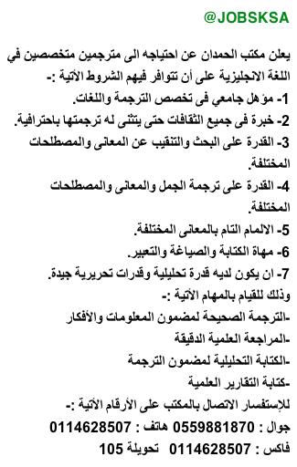 وظائف للبنات الثلاثاء 3-5-1435-وظائف نساء BhvgIJMCUAAyBup.png
