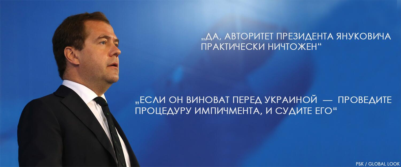 Авторитет Януковича ничтожен, а в стране может быть новая кровь, - Медведев о ситуации в Украине - Цензор.НЕТ 9041