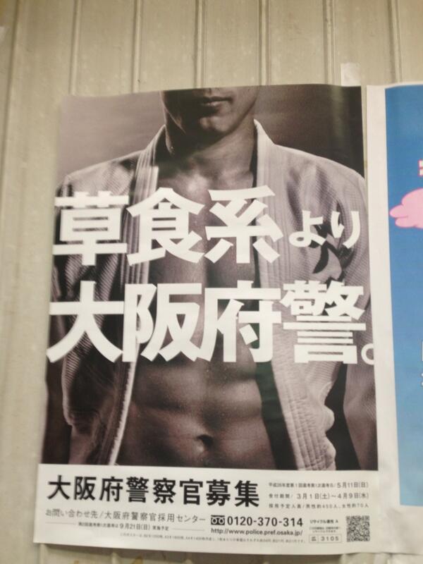 さすが大阪府警! http://t.co/He8WL1Bap0