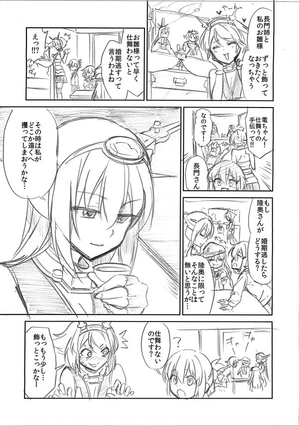 イケメン長門にドキドキ陸奥24/ひな祭り