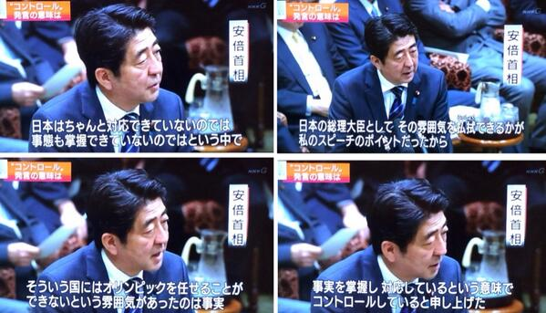 【悲報】安倍ちゃん「オリンピック落選を避ける為、福島第一原発はコントロールされていると言った」