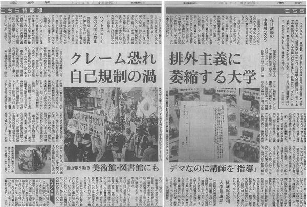 東京新聞いっつもいい仕事してるな。RT 3月3日の東京新聞の「こちら特報部」に、「在日講師の中傷飛び交う。排外主義に萎縮する大学。デマなのに講師を「指導」クレーム恐れ自己規制の渦」といった内容の記事が掲載され  http://t.co/dAt2K3zZyq