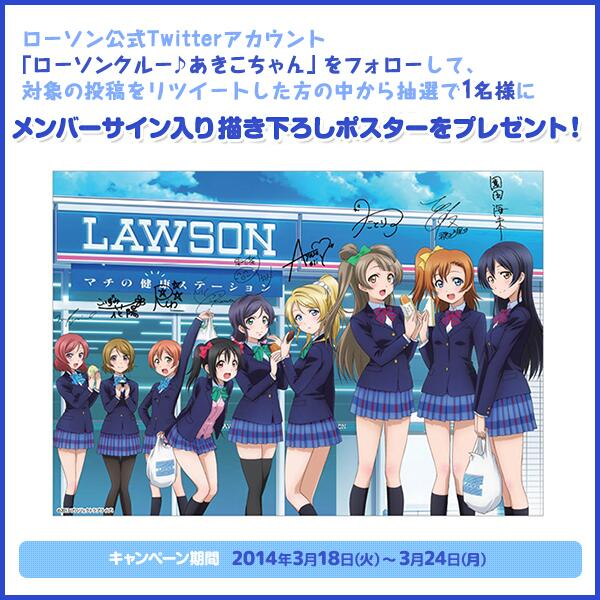 【ローソン】今日~「ラブライブ!」キャンペーン! @akiko_lawson をフォロー、このつぶやきをリツイートして『μ'sメンバーサイン入りポスター』を当てよう♪ #lovelive  http://t.co/yeJ2zn11jD http://t.co/FJZdv6yGxB