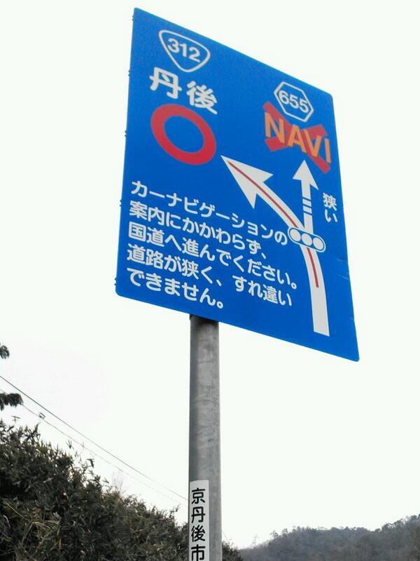 「ナビに従うな」指示標?
