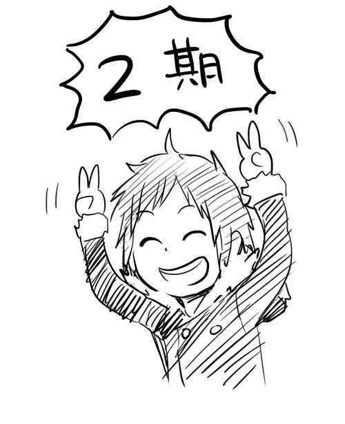 そんなわけでデュラララ!!アニメ2期発表となりました 成田さん、デュラファンのみなさま、おめでとう! http://t.co/wIGI2FD8Fv