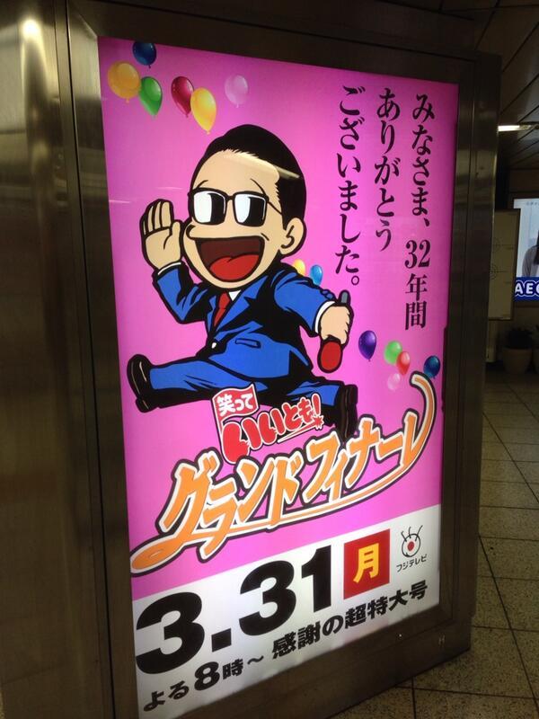 新宿駅にもついに広告が。いいともグランドフィナーレまで、あと残り11回です。