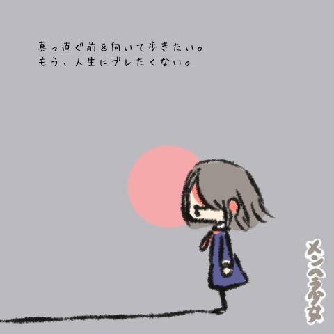 真っ直ぐ前を向いて歩きたい。もう、人生にブレたくない。