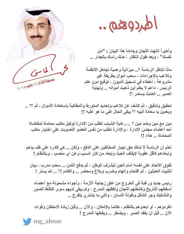 اطردوهم محمد الماس النادي